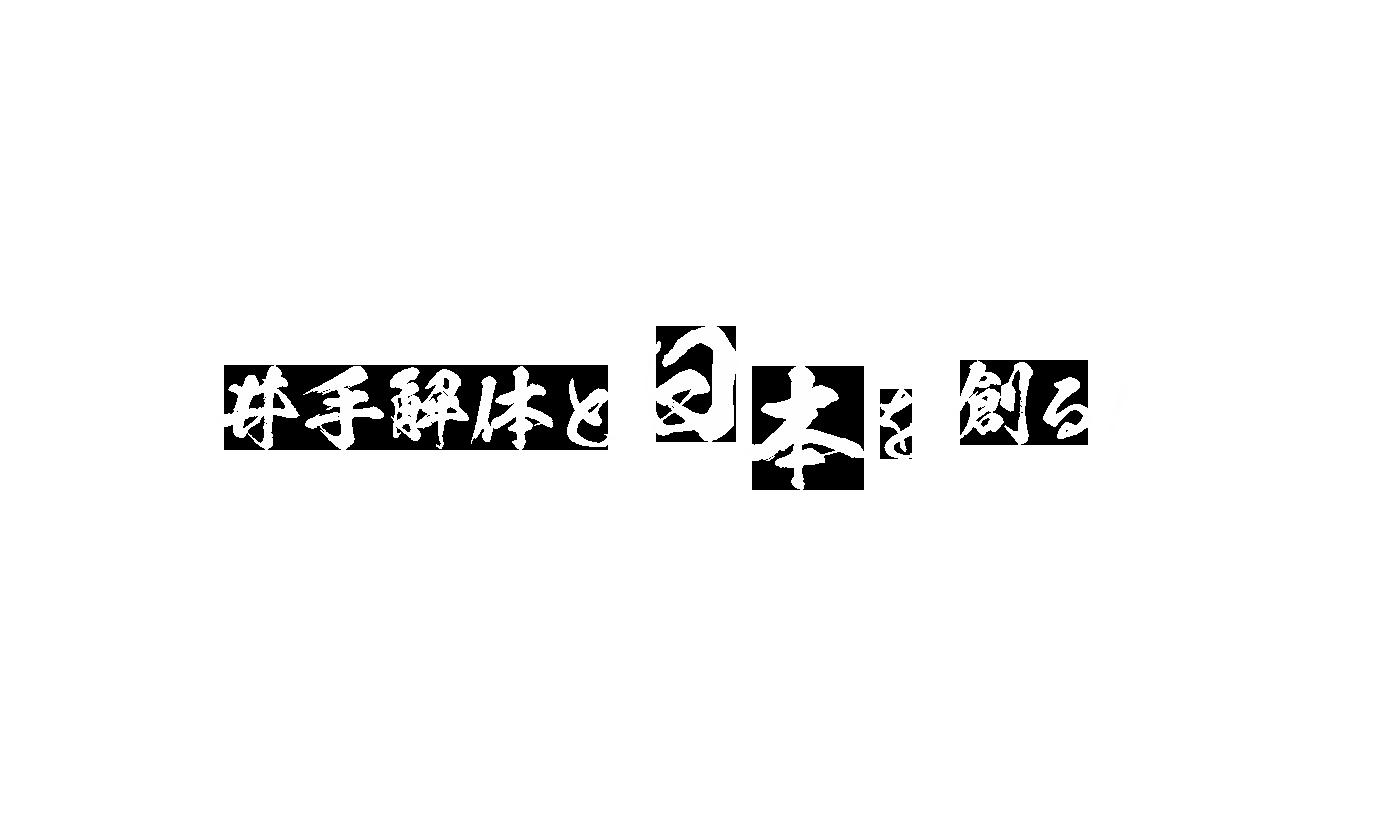 井手解体と日本を創る