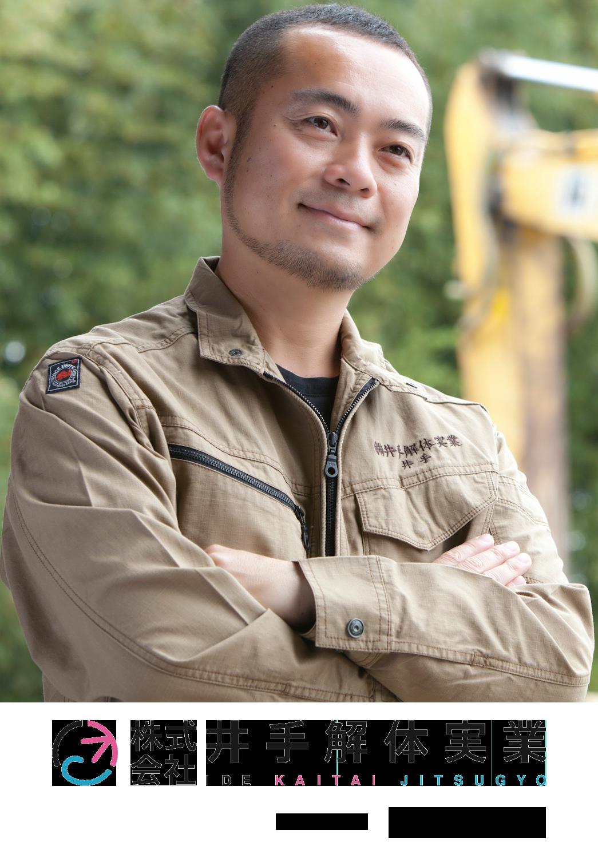 株式会社井手解体実業 代表取締役 井手隆彦