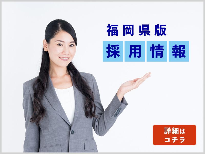 井手解体実業 採用情報(福岡県版)