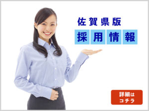 井手解体実業 採用情報(佐賀県版)